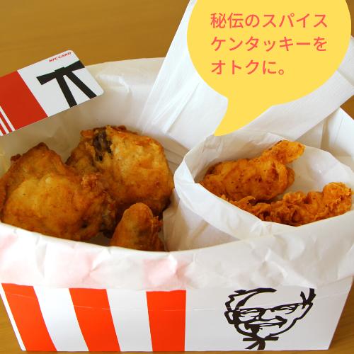 KFCカード